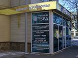Тропик & Спа, салон красоты